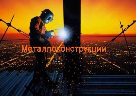 Металлоконструкции Череповец